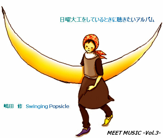 MEET MUSIC -Vol.3- 嶋田 修 Swinging Popsicle