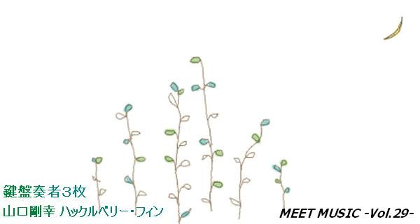 MEET MUSICVol.29 山口剛幸 ハックルベリー・フィン