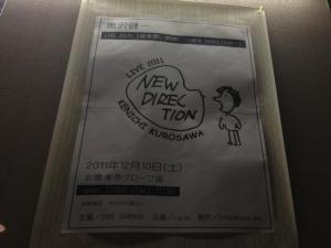 NEW DIRECTION ポスター