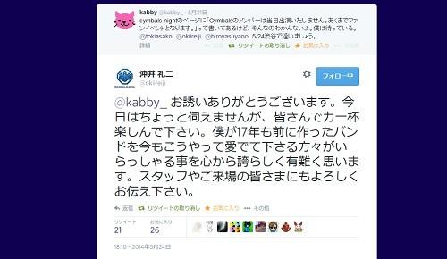 沖井さんのツイート