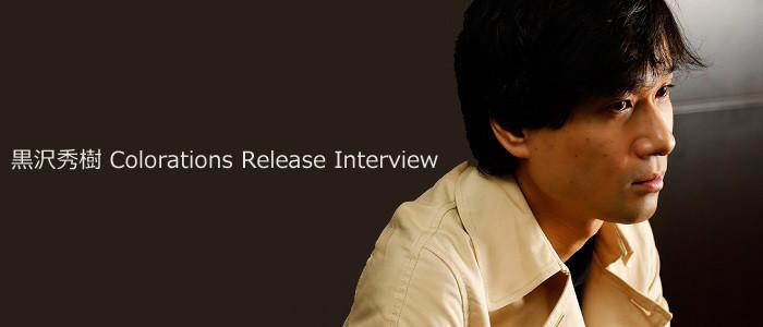 黒沢秀樹『Colorations』Release Interview