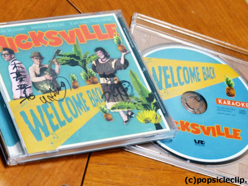 『WELCOME BACK』とライヴ会場購入者限定特典のカラオケ盤