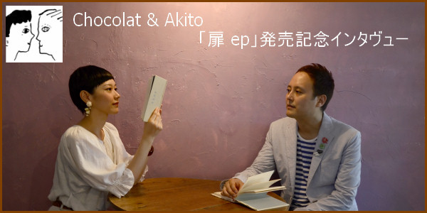 Chocolat & Akito 扉 発売記念インタヴュー