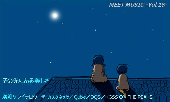 MEET MUSIC Vol.18 溝渕ケンイチロウ