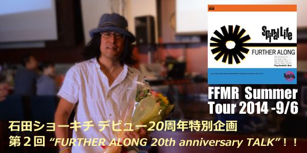 """第2回 石田ショーキチ presents デビュー20周年特別企画 """"FURTHER ALONG 20th anniversary TALK""""!!"""