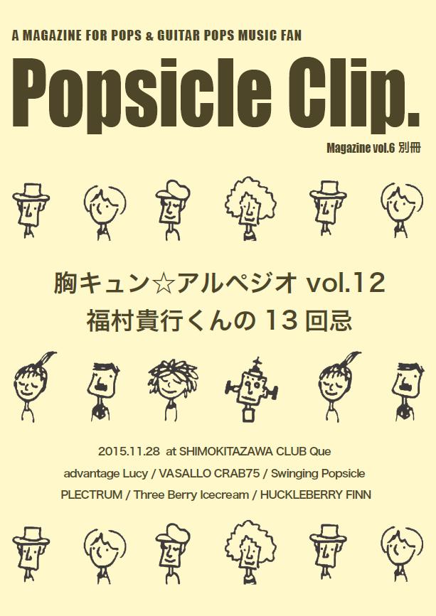 Swinging Popsicle /スウィンギング・ポプシクル