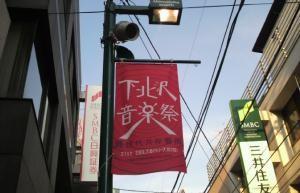 下北沢音楽祭