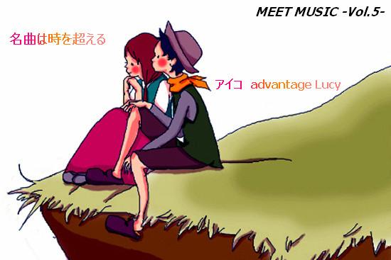 アイコ advantage Lucy