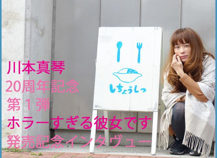 川本真琴、「ホラーすぎる彼女です」発売記念インタヴュー