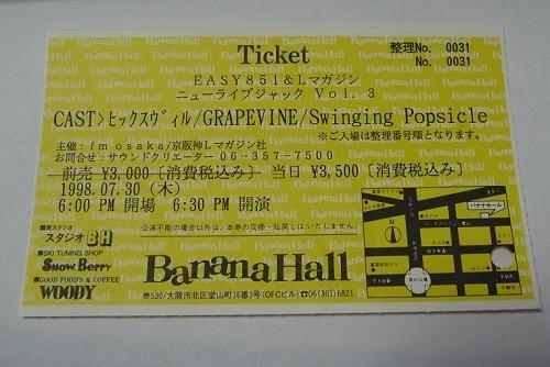 当時のチケット