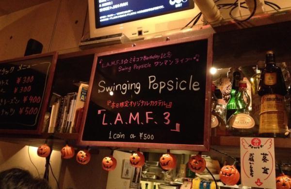 Swinging Popsicle lamf