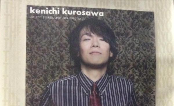 黒沢健一 東京グローズ座 ポスター