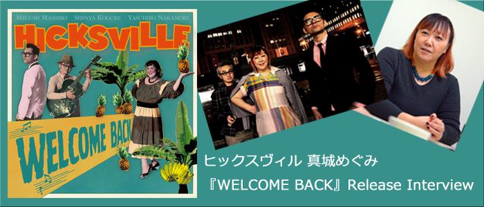 ヒックスヴィル 真城めぐみ 『WELCOME BACK』 Release Interview