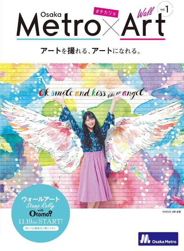大阪メトロ・ウォールアートのポスター・NMB48 白間美瑠さん