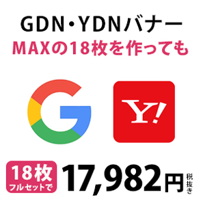 GDN・YDNのバナー制作18枚セット