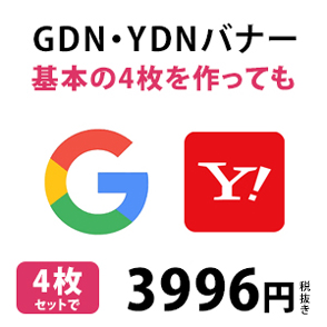 GDN・YDNのバナー制作4枚セット