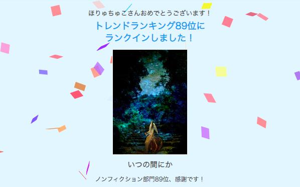 【祝】ノンフィクション小説が89位にランクインしました