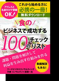 『食のビジネスで成功する 100のチェックリスト』配布中!