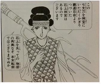「日出処の天子」より物部の斎王・布都姫