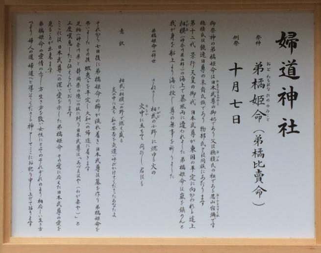 婦道神社(筆者撮影)