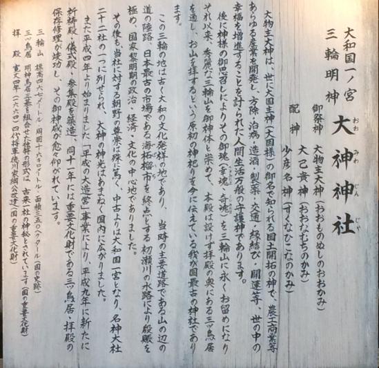 大神神社 御由緒(筆者撮影)
