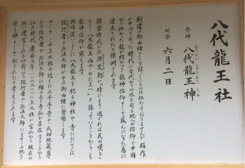 八代龍王社(筆者撮影)