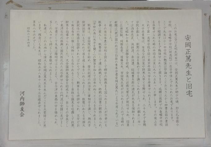 安岡正篤先生旧宅(筆者撮影)