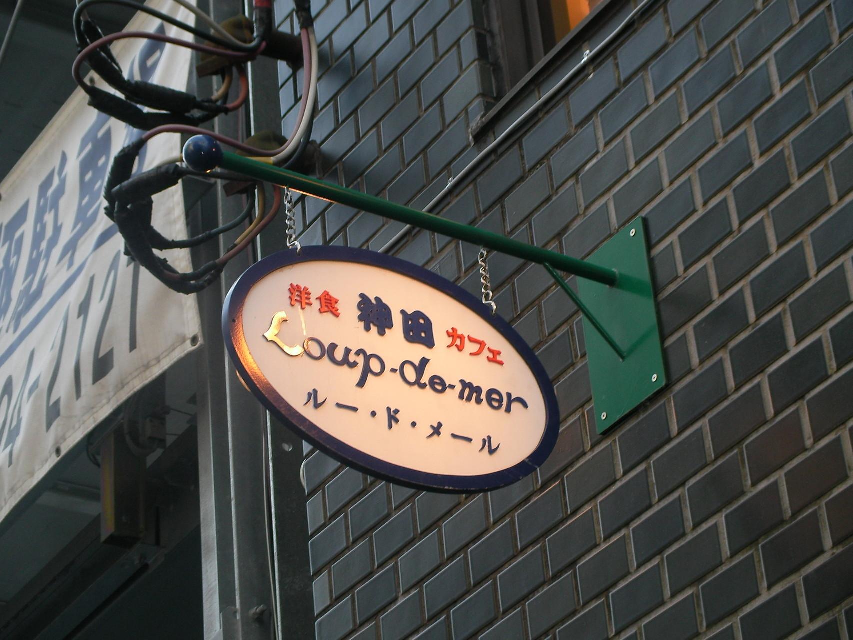 千代田区 洋食店