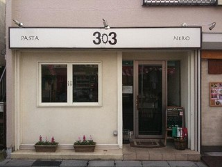 市川市 イタリア料理店