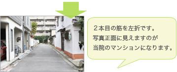 大阪,整体,ボディーケア松本,道順