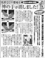 大阪の整体院ボディーケア松本,掲載新聞