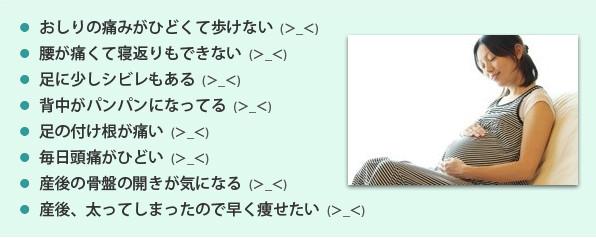 大阪,整体,ボディーケア松本,妊娠、妊婦,産後