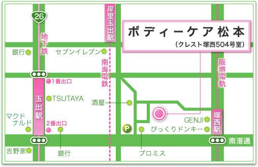 大阪,整体,ボディーケア松本,住所,地図