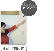 大阪の整体院ボディーケア松本,肩こり