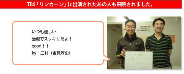 大阪整体のボディーケア松本への喜びの声,肩こり,腰痛
