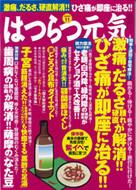 ボディーケア松本,松本恒平の掲載雑誌