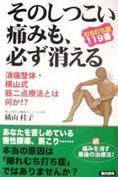松本恒平,掲載書籍