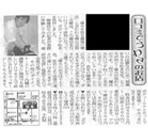 松本恒平,大阪整体,掲載新聞