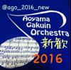 青山学院管弦楽団新歓用Twitter