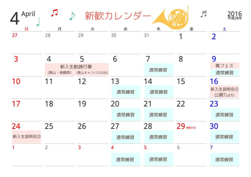 新歓カレンダー2016年4月