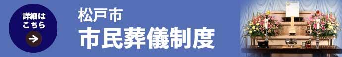 松戸市 市民葬儀制度