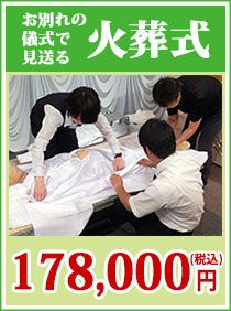 お別れの儀式で見送る火葬式 198,000円