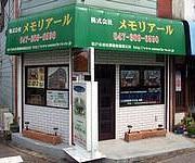 新松戸営業所