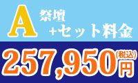 A祭壇+セット料金 257,950円(税込)