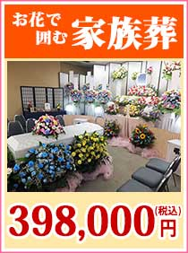 お花で囲む家族葬 398,000円