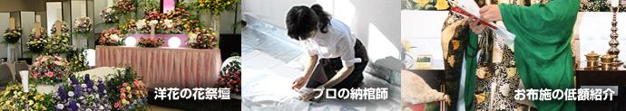 洋花の花祭壇・プロの納棺師・お布施の定額紹介