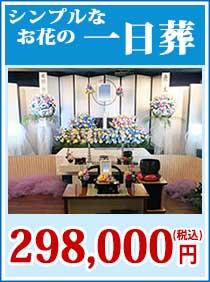 シンプルなお花の一日葬 298,000円