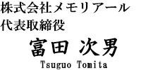 株式会社メモリアール 代表取締役 富田次男