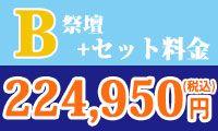 B祭壇+セット料金 224,950円(税込)