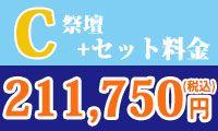 C祭壇+セット料金 207,900円(税込)